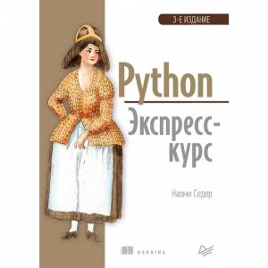 """Книга """"PYTHON. ЭКСПРЕСС-КУРС. 3-Е ИЗД."""""""