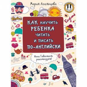 """Книга""""КАК НАУЧИТЬ РЕБЕНКА ЧИТАТЬ И ПИС"""""""