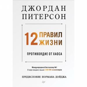 """Книга """"12ПРАВИЛ ЖИЗНИ ПРОТИВОЯД ОТ ХАОС"""""""