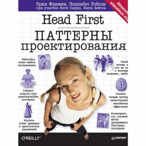 "Книга ""HEAD FIRST ПАТТЕРНЫ ПРОЕКТИРОВАН"""