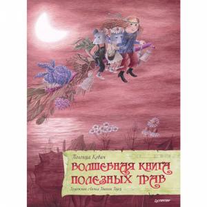 """Книга """"ВОЛШЕБНАЯ КНИГА ПОЛЕЗНЫХ ТРАВ 6+"""""""