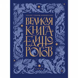 """Книга """"ВЕЛИКАЯ КНИГА ЕДИНОРОГОВ"""""""