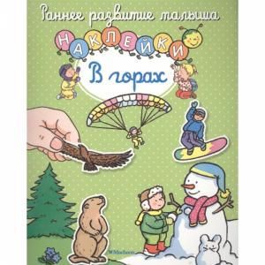 """Книга""""В ГОРАХ""""(раннее разв.малыша)"""