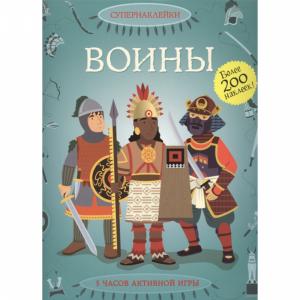 """Книга""""ВОИНЫ""""(супернакл.)"""