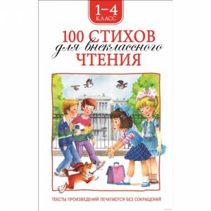 """Книга """"100 СТИХОВ ДЛЯ ВНЕКЛАСС. ЧТЕНИЯ"""""""