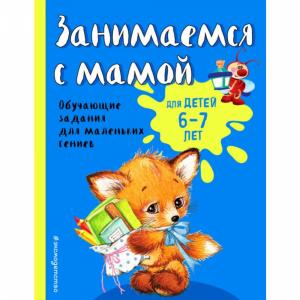 """Книга """"ЗАНИМАЕМСЯ С МАМОЙ: Д/ДЕТЕЙ 6-7Л"""""""