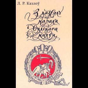 """Книга """"З ДАЗВОЛУ КАРАЛЯ І ВЯЛІКАГА КНЯЗ"""""""