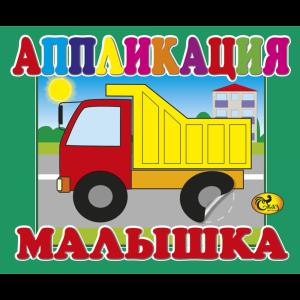 "Аппликация ""САМОСВАЛ"" (мал.) Сказ"