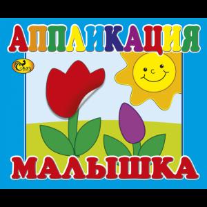 "Аппликация ""СОЛНЦЕ И ЦВЕТЫ"" (мал.) Сказ"