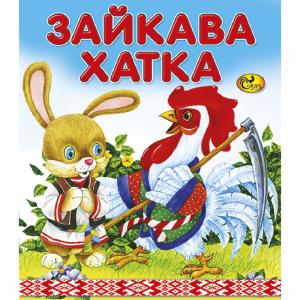 """Книга """"ЗАЙКАВА ХАТКА"""""""