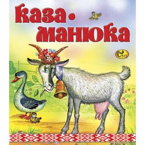 """Книга """"КАЗА-МАНЮКА""""Сказ"""