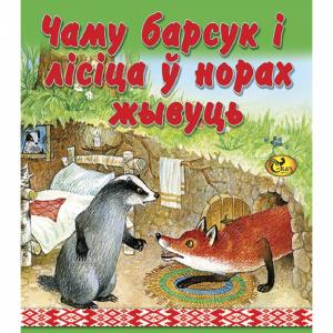 """Книга""""ЧАМУ БАРСУК I ЛIСА У НОРАХ ЖЫВУЦЬ"""""""