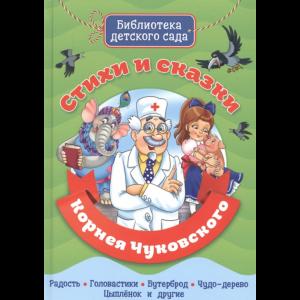 """Книга """"СТИХИ И СКАЗКИ К.ЧУКОВСКОГО""""(бдс)"""