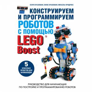 """Книга """"КОНСТР ПРОГРАМ РОБОТО LEGO BOOST"""""""