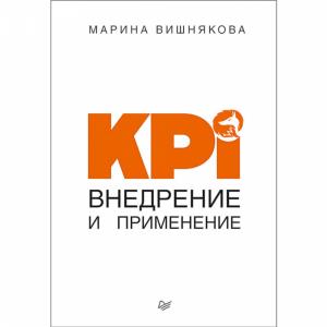 """Книга """"KPI. ВНЕДРЕНИЕ И ПРИМЕНЕНИЕ"""""""