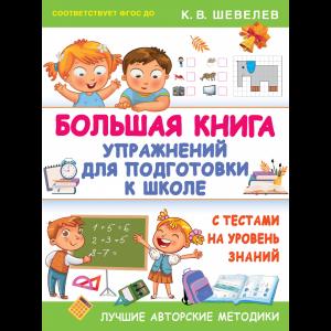 """Книга """"БОЛЬШАЯ КНИГА УПР Д/ПОДГ К ШКОЛЕ"""""""