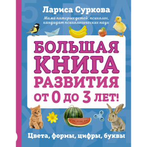 """Книга """"БОЛЬШАЯ КНИГА РАЗВИТИЯ ОТ 0-3"""""""