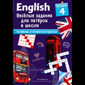 """Книга """"ENGLISH. ВЕСЕЛЫЕ ЗАДАНИЯ. УР 4"""""""