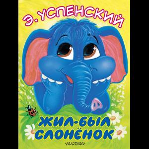 """Книга """"ЖИЛ-БЫЛ СЛОНЁНОК"""""""
