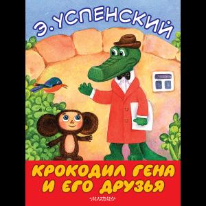 """Книга""""КРОКОДИЛ ГЕНА И ЕГО ДРУЗЬЯ"""""""