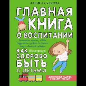 """Книга """"ГЛАВНАЯ КНИГА О ВОСПИТАНИИ: КАК"""""""