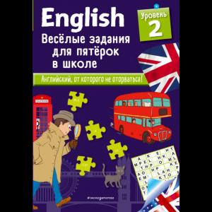 """Книга """"ENGLISH. ВЕСЕЛЫЕ ЗАДАНИЯ. УР 2"""""""