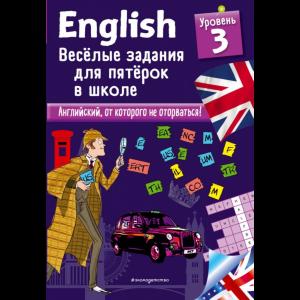 """Книга """"ENGLISH. ВЕСЕЛЫЕ ЗАДАНИЯ. УР 3"""""""