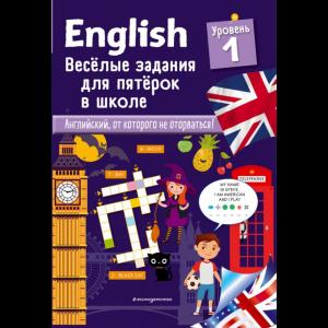 """Книга""""ENGLISH.ВЕСЕЛЫЕ ЗАДАНИЯ.УР.1"""""""