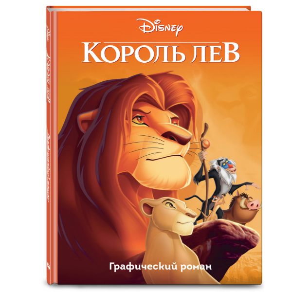 """Книга""""КОРОЛЬ ЛЕВ.ГРАФИЧЕСКИЙ РОМАН"""""""