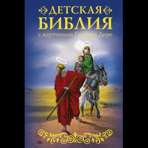 """Книга""""БИБЛИЯ ДЛЯ ДЕТЕЙ С КАРТИНАМИ"""""""