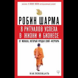 """Книга """"8 РИТУАЛОВ УСПЕХА В ЖИЗНИ"""""""