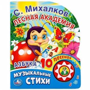 """Книга """"АЗБУКА.МИХАЛКОВ"""" (1 кн.с 10 пес.)"""