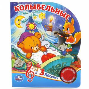 """Книга """"КОЛЫБЕЛЬНЫЕ"""" (1 кн.с 3 песенками)"""