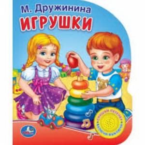 """Книга """"ИГРУШКИ.ДРУЖИНИНА"""" (1кн.с песен.)"""