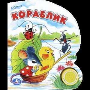 """Книга """"КОРАБЛИК.СУТЕЕВ"""" (1кн.с песенкой)"""