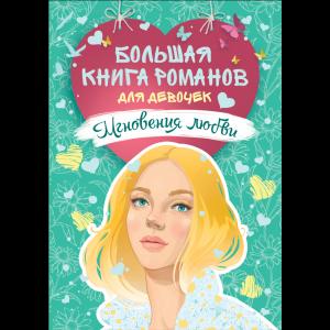 """Книга """"МГНОВЕНИЯ ЛЮБВИ"""" (для девочек)"""