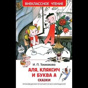 """Книга """"АЛЯ"""