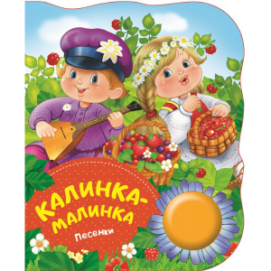"""Книга """"КАЛИНКА-МАЛИНКА"""" (поющие книжки)"""