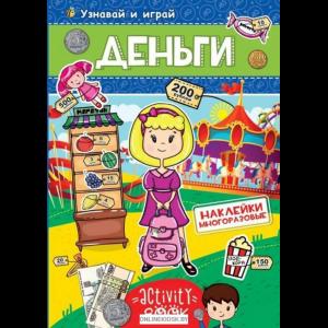 """Книга """"ДЕНЬГИ"""" (многораз.накл.)"""