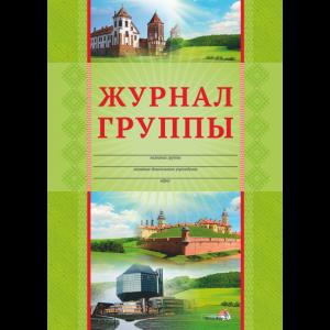"Книга""ЖУРНАЛ ГРУППЫ"""