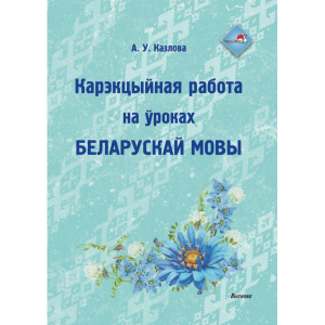 "Книга ""КАРЭКЦ РАБОТА НА ЎРОКАХ БЕЛ МОВЫ"""