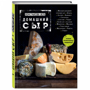 """Книга""""ДОМАШНИЙ СЫР"""""""