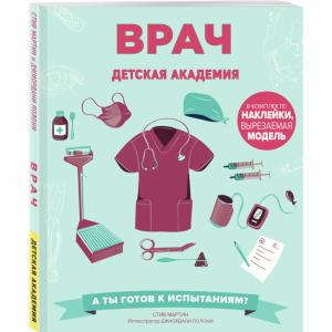 """Книга""""ВРАЧ. ДЕТСКАЯ АКАДЕМИЯ"""""""
