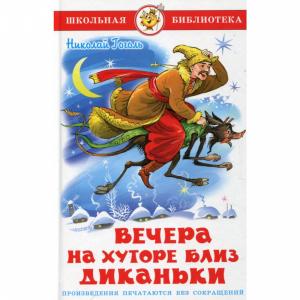"""Книга""""ВЕЧЕРА НА ХУТОРЕ БЛИЗ ДИКАНЬКИ!"""""""