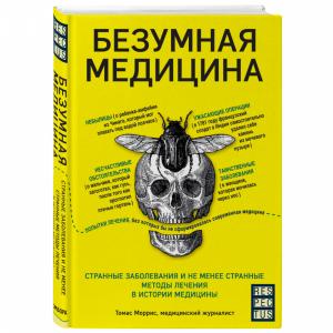 """Книга""""БЕЗУМНАЯ МЕДИЦИНА"""""""