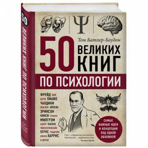 """Книга""""50 ВЕЛИКИХ КНИГ ПО ПСИХОЛОГИИ"""""""