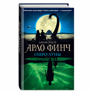 "Книга ""АРЛО ФИНЧ. ОЗЕРО ЛУНЫ"""