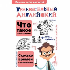 """Книга""""УВЛЕКАтЕЛЬНЫЙ АНГЛИЙСК"""" Маркова"""