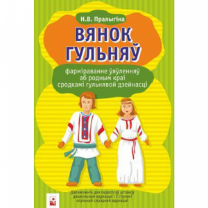 """Кнiга """"ДЛЯ ПЕДАГОГАЎ ДДУ""""Вянок Гульняў"""