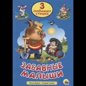 """Книга """"ЗАБАВНЫЕ МАЛЫШИ""""(3 люб.стиш.)"""